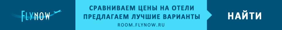 забронировать гостиницу в Тбилиси