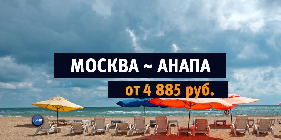 Москва-Anapa-34