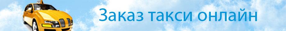 заказать такси в авиакассе flynow