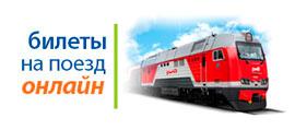 Поезд Архангельск - Москва