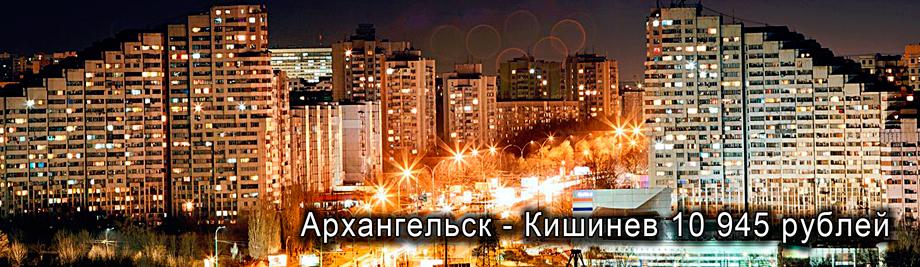 билеты Архангельск - Кишинев 10945 руб